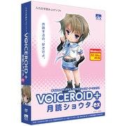VOICEROID+ 月読ショウタEX [Windows]