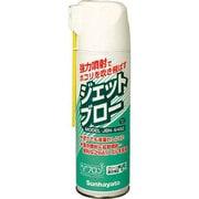 JBN-S482 [ホコリ飛ばし用 可燃性 ブロー]