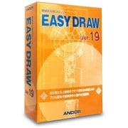 EASY DRAW VER.19 [ライセンスソフト]