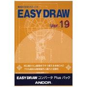EASY DRAW VER.19 コンバータPLUSパック [ライセンスソフト]