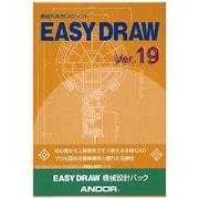EASY DRAW VER.19 機械設計パック [ライセンスソフト]
