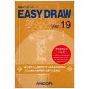 EASY DRAW VER.19 アカデミックパック [ライセンスソフト]