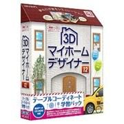 3Dマイホームデザイナー12 テーブルコーディネート学習パック [Windows]