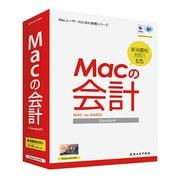 MACの会計 STANDARD MC1710 [PCビジネスソフト]