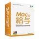 MACの給与 STANDARD MC1712 [PCビジネスソフト]