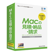 MACの見積もり・納品・請求 STANDARD MC1713 [PCビジネスソフト]
