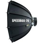 SPEEDBOX-70 PROFOTO [スピードボックス70 プロフォト用]