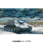7048 [1/72 Sd.Kfz.173 ヤクトパンター]