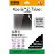 RT-Z3TCF/B1 [Xperia Z3 Tablet Compact SGP611 SGP612用 液晶保護フィルム 反射・指紋防止]