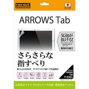 RT-F03GF/H1 [ARROWS Tab F-03G用 液晶保護フィルム さらさらタッチ 反射・指紋防止]