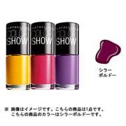 カラー ショー ネイル S360 シラー ボルドー [ネイルカラー]