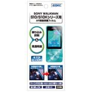 AR-SW22 [WALKMAN S10/S10シリーズ用AR液晶保護フィルム]