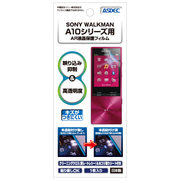 AR-SW21 [WALKMAN A10シリーズ用AR液晶保護フィルム]