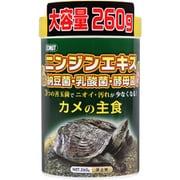 カメの主食 260g