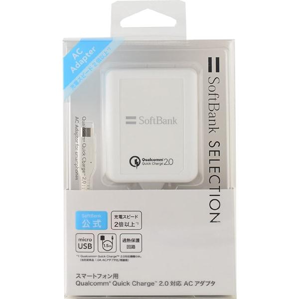 SB-AC12-HDQC/WH [スマートフォン用Qualcomm Quick Charge 2.0対応 ACアダプタ]