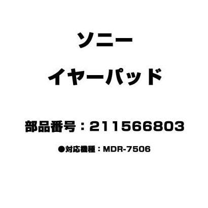 211566803 [イヤーパッド]