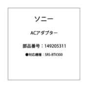 AC-S125V25A [ACアダプター 149205311]