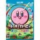 タッチ!カービィ スーパーレインボー [Wii Uソフト]