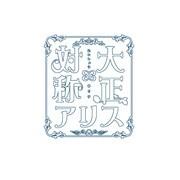 大正×対称アリス episode1 通常版 [Windowsソフト]