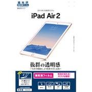 P584AIR2 [iPad Air 2用 液晶保護フィルム パーフェクトガードナー 高光沢]