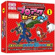 3DS用 プロアクセーブ ポケット Vol.1 [プロアクションリプレイシリーズ]