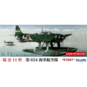 1/72 C15 愛知水上偵察機 瑞雲11型 第634航空隊 [Cシリーズ 2017年11月再生産]