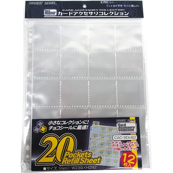 CAC-BDn82 [CAC 20ポケットリフィルシート]