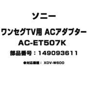 AC-ET507K [ワンセグTV用 ACアダプター 148093611]