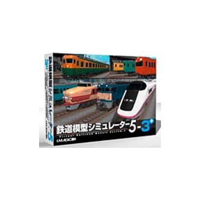 鉄道模型シミュレーター5-3+ [Windows]