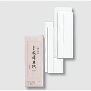 シシ-5 [式辞用紙 大]