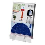 星空ごよみ 365日 2015年版 [日めくりカレンダー]