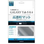 LP-SC03GFMSA [GALAXY Tab S 8.4 保護フィルム 指紋防止・気泡防止・高透明マット]
