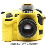イージーカバー [Nikon デジタル一眼 D810用 イエロー]