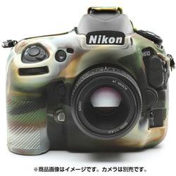 イージーカバー [Nikon デジタル一眼 D810用 カモフラ-ジュ]
