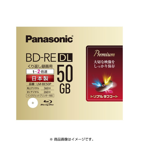 LM-BE50P [録画用BD-RE  書換え型 片面2層 50GB 1枚]