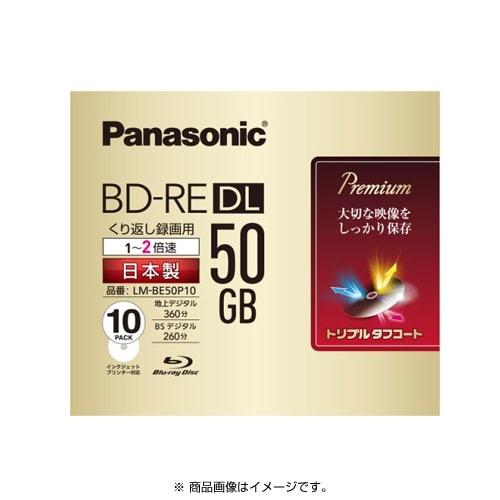 LM-BE50P10 [録画用BD-RE  書換え型 片面2層 50GB 10枚]