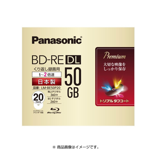 LM-BE50P20 [録画用BD-RE  書換え型 片面2層 50GB 20枚]
