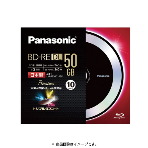 LM-BE50C10BP [録画用BD-RE  書換え型 片面2層 50GB 10枚]