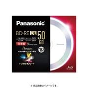 LM-BE50C10WP [録画用BD-RE  書換え型 片面2層 50GB 10枚]