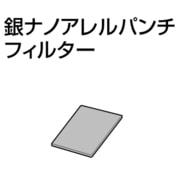 M16057349F [ふとん乾燥機用 フィルター]