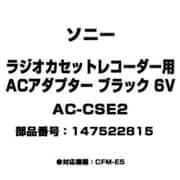 AC-CSE2 [ラジオカセットレコーダー用 ACアダプター ブラック 6V 147522815]