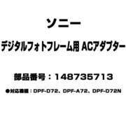 148735713 [デジタルフォトフレーム用 ACアダプター]