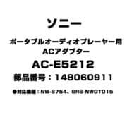 AC-E5212 [ポータブルオーディオプレーヤー用 ACアダプター 148060911]