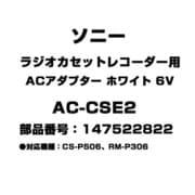 AC-CSE2 [ラジオカセットレコーダー用 ACアダプター ホワイト 6V 147522823]