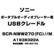 BCR-NWW270(FC)//M [ポータブルオーディオプレーヤー用 USBクレードル A1938322A]