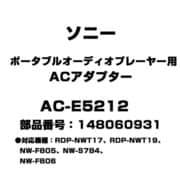 AC-E5212 [ポータブルオーディオプレーヤー用 ACアダプター 148060931]