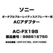 AC-FX195 [ポータブルブルーレイディスクプレーヤー用 ACアダプター 988516750]
