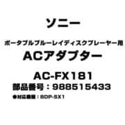 AC-FX181 [ポータブルブルーレイディスクプレーヤー用 ACアダプター 988515433]