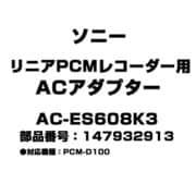 AC-ES608K3 [リニアPCMレコーダー用 ACアダプター 147932913]