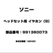 991360073 [ヘッドセット用 イヤホン(B)]